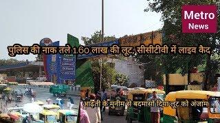 Ajadpur mandi story..... पुलिस की नाक के नीचे दिया करीब 20 लाख की लूट को अंजाम, पुलिस बेबस ।