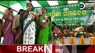 ବିଜୁ ମହିଳା ସମାବେଶ, ଯାଜପୁର  #  Biju Janata Dal, Odisha