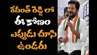 Congress Leader Revanth Reddy Participate Election Campaign | Revanth reddy