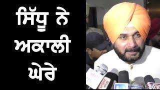 ਸਿੱਧੂ ਨੇ ਅਕਾਲੀ ਘੇਰੇ II Navjot Singh Sidhu On Akali Dal | JanSangathan Tv