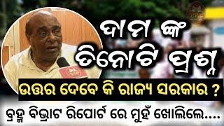 Dr Damodar Rout targets Naveen Patnaik and BJD Govt on Bramha Parivartan report- PPL News Odia