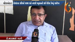 Gujarat News Porbandar 30 09 2018
