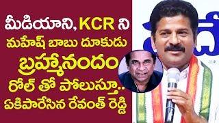 Revanth Reddy Compares Media as Brahmanandam Role In Mahesh Babu Dookudu | KCR | Top Telugu TV