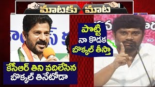Balka Suman Vs Revanth Reddy | Revanth Reddy on Balka Suman | KCR, KTR | Top Telugu TV