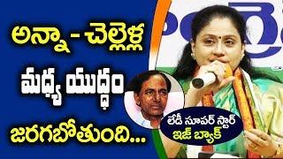 Vijayashanthi on KCR | TPCC Election Campaign Committee Meeting | TRS Party | Top Telugu TV