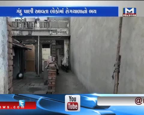 Amreli: People in anger due to supply of dirty water