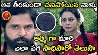 ఆశ తీరకుండా చనిపోయిన వాళ్ళు ఆత్మ గా మారి ఎలా పగ సాధిస్తారో తెలుసా - Telugu Movie Scenes Latest