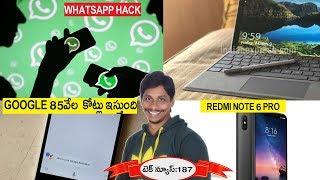 Tech News in Telugu 187