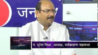 Jantv Ek Mulakat with Suresh Mishra