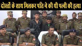 अलीगढ़ में पति ही निकला शाहरून का हत्यारा पुलिस ने किया खुलाशा