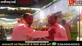 माधौगढ़ क्रय विक्रय समिति का हुआ शपथ ग्रहण समारोह