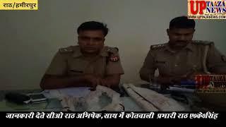 राठ पुलिस ने स्पेशल टीम बनाकर पकड़े आठ अपराधी