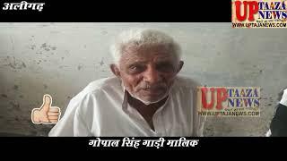 अलीगढ़ में नैनो ने निगलनी चाही दो लोगों की  जिंदगी
