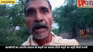 राठ के ग्राम मझगवां में पात्रों के नहीं बन रहे शौचालय,आपात्र ले रहे योजना का फायदा