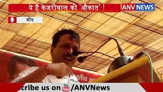 ये है केजरीवाल की 'औकात'! || ANV  NEWS