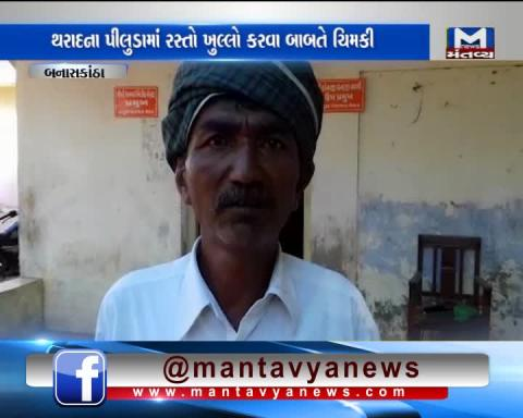 Banaskantha: A man has threaten for strike outside Taluka Panchayat