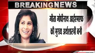 Gita Gopinath named IMF chief economist