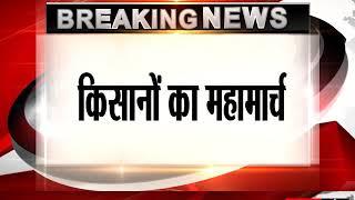 kisan Kranti Padyatra Live: दिल्ली-यूपी बॉर्डर पर हिंसक हुआ प्रदर्शन