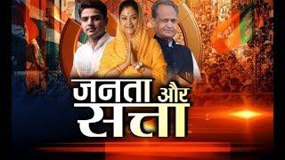 Rajasthan की जनता इस बार क्या चाहती है ? आप खुद देख लीजिए ... | Janta or Satta | IBA NEWS |