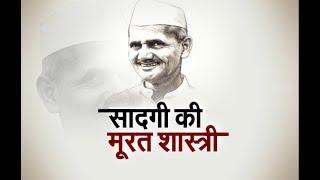 Lal Bahadur Shastri In Hindi | लाल बहादुर शास्त्री का जीवन परिचय ... | IBA NEWS |