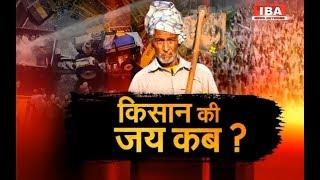 दिल्ली-यूपी बॉर्डर पर किसानों का संग्राम! | Kisan Kranti Padyatra | IBA NEWS |