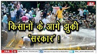 किसानों के आगे झुकी सरकार, 'अन्नदाताओं' की 9 मांगों में से 7 पर ... | Kisan Kranti Padyatra |