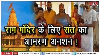 अयोध्या: राम मंदिर निर्माण को लेकर महंत आमरण अनशन ... | Ayodhya | UP | IBA NEWS |