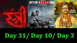 Stree Day 31 I Batti Gul Meter Chalu Day 10 I Pataakha Day 3 Collection