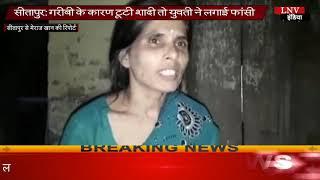 सीतापुर- गरीबी के कारण टूटी शादी तो युवती ने लगाई फांसी