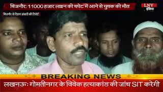 बिजनौर- 11000 हजार लाइन की चपेट में आने से युवक की मौत