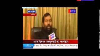 President of Lok Janshakti Party Ram Vilas Paswan - Special coverage by Jantv