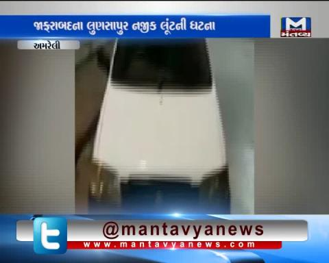 Amreli: Robbery of 2 Lakhs from a Businessman