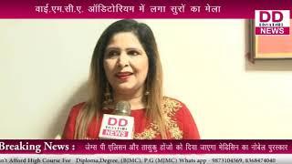 वाई.एम.सी.ए. ऑडिटोरियम में लगा सुरों का मेला || DIVYA DELHI NEWS