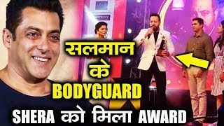 Salman Khans Bodyguard Shera Receives BEST Bodyguard Of Bollywood Award 2018