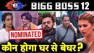 Bigg Boss 12 Nominated Contestant | Srishty, Karanvir, Sreesanth, Anup Jalota, Jasleen