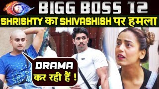 Srishty Is Fighting With Shivashish To Get Saved From Nominations, Says Deepak | Bigg Boss 12 Update