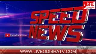 Speed News : 02 Oct 2018 || SPEED NEWS LIVE ODISHA 6