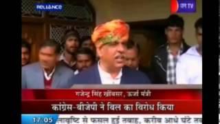 Bharatpur mai Urja mantri ka dora