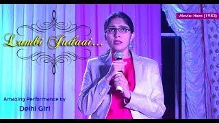 Lambi Judaai Classic Hindi Song | Amazing Performance by Delhi Girl (Hero - 1983)