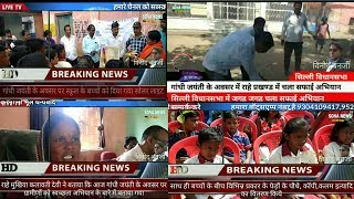 गांधी जयंती के अवसर में राहे पंचायत भवन में ग्राम सभा की गयी#राहे चौक में स्वक्षता अभियान चलाया गया