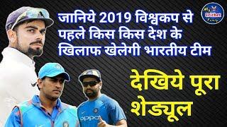Full Schedule of India Cricket Team before 2019 world cup INDvWI AUSvIND NZvIND