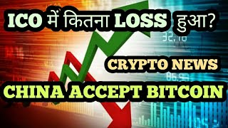 CRYPTO NEWS #203 || BTC ATM की संख्या बड़ी, 5 BANKS SUPPORT TO CRYPTO EXCHANGE