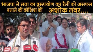 भाजपा ने सता का दुरपयोग कर रैली को असफल करने की कोशिश की अशोक तंवर