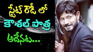 Boyapati Takes Shocking Decision For Kaushal I Kaushal Manda I Boyapati Srinu I Rectv India
