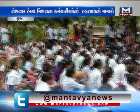 Surat: National Health Mission Workers' Strike