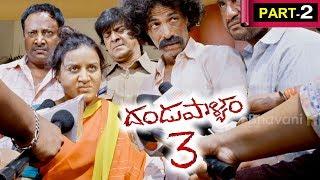 Dandupalyam 3 Telugu Full Movie Part 2 - Pooja Gandhi, Ravi Shankar, Sanjjanaa