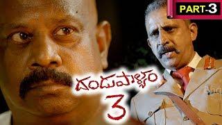 Dandupalyam 3 Telugu Full Movie Part 3 - Pooja Gandhi, Ravi Shankar, Sanjjanaa