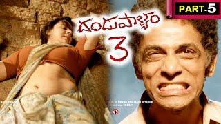 Dandupalyam 3 Telugu Full Movie Part 5 - Pooja Gandhi, Ravi Shankar, Sanjjanaa