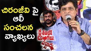 Ali Speech at Desam lo Dongalu Paddaru Movie Press Meet   Khayyum