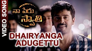 Naa Peru Swathi Movie Full Video Songs - Dhairyanga Adugettu Full Video Song - Swathi
